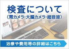 検査について(胃カメラ・大腸カメラ・超音波)